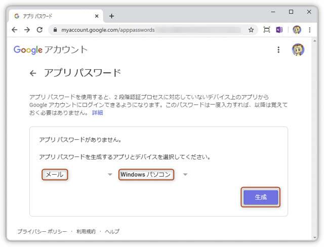 Windows10標準メール文字化け アプリパスワード