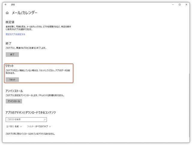 Windows10標準メール文字化け アプリと機能-リセット