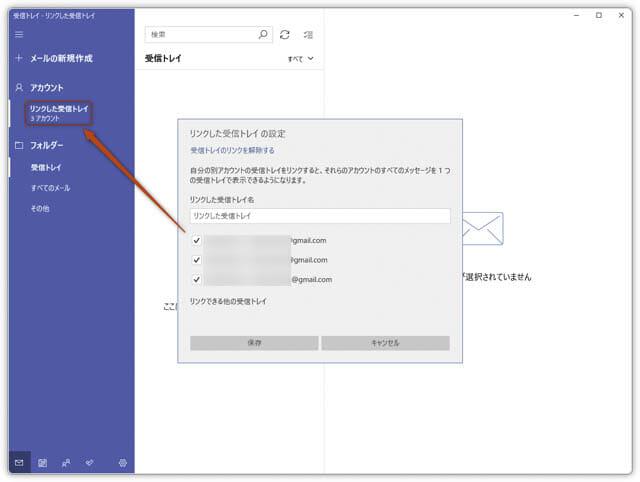 Windows10標準メール文字化け リンクした受信トレイ