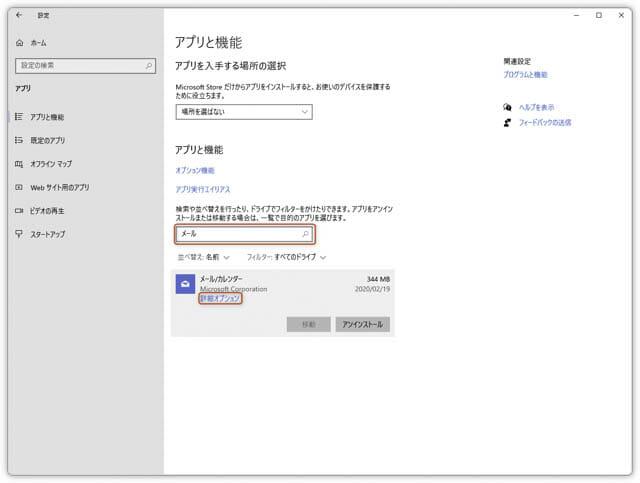 Windows10標準メール文字化け アプリと機能-メール