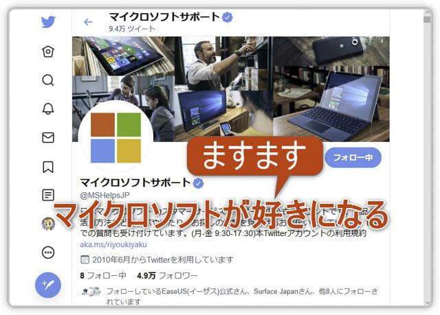 マイクロソフトサポート @MSHelpsJP