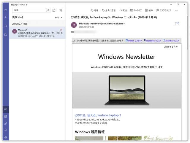Windows10標準メール文字化け 正常表示