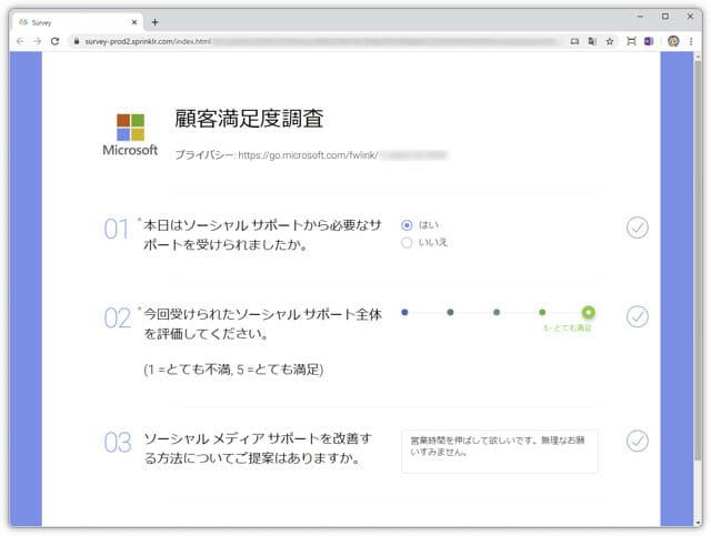 マイクロソフトサポート 満足度調査