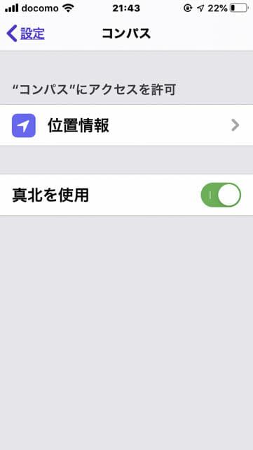 真北と磁北の違い iPhoneコンパス設定