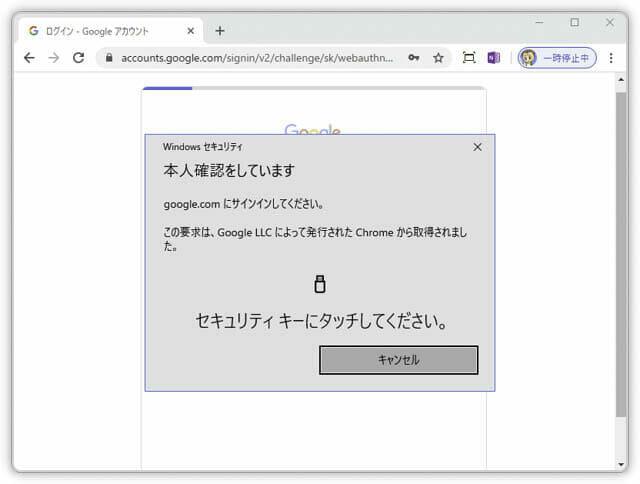 USB指紋認証キー Google