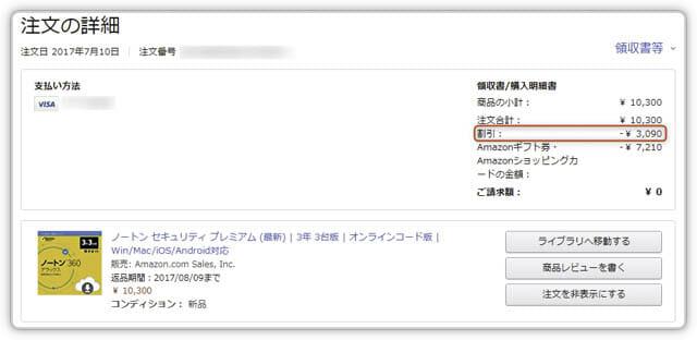 ウイルス対策ソフト Amazonセール