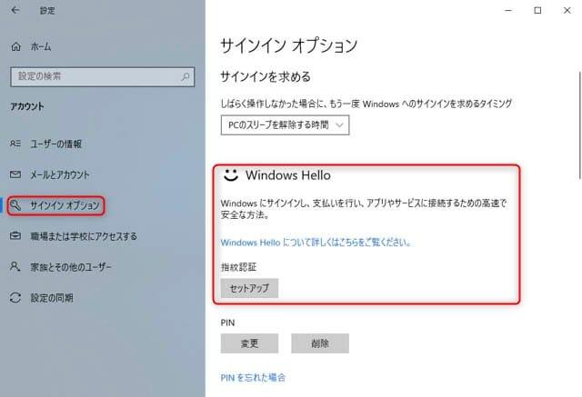 USB指紋認証キー Windows-Hello
