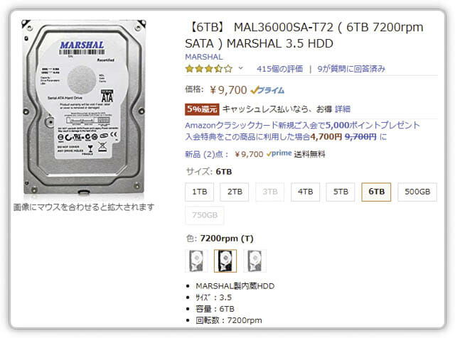 3.5インチ内蔵HDDのTB単価が1,600円台 MARSHAL3.5HDD6TB-販売価格