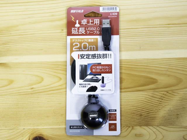 USB指紋認証キー 卓上用USB延長ケーブル