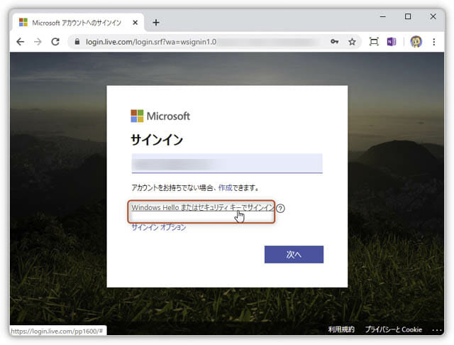 USB指紋認証キー マイクロソフト-サインイン-Hello