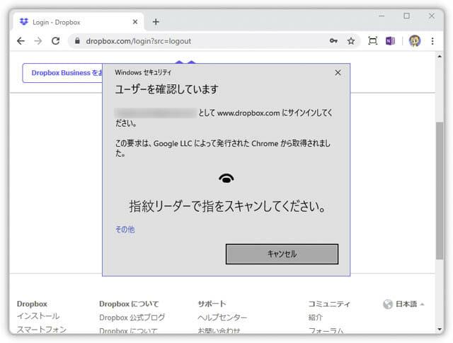 USB指紋認証キー Dropbox