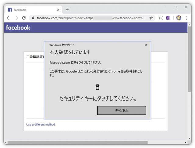 USB指紋認証キー Facebook