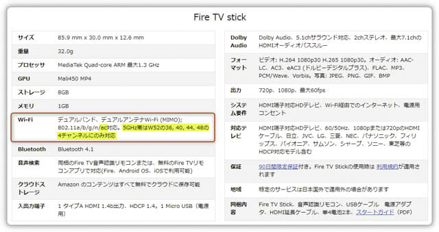 FireTvStick-Wi-Fi-5GHz Amazon-Fire-Tv-Stick-仕様