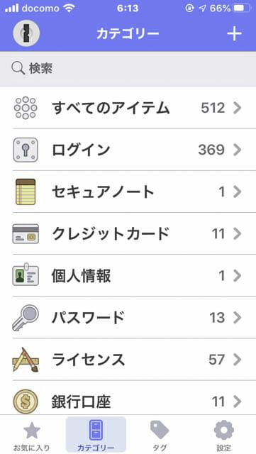 パスワード管理方法 1Password-iPhone版