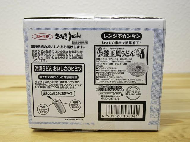 コストコの冷凍讃岐うどん 釜玉風うどん-簡単レシピ