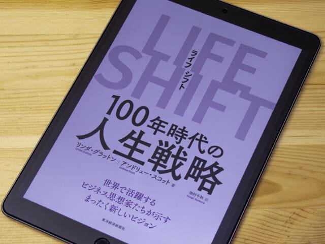 書評-LifeShift タイトル