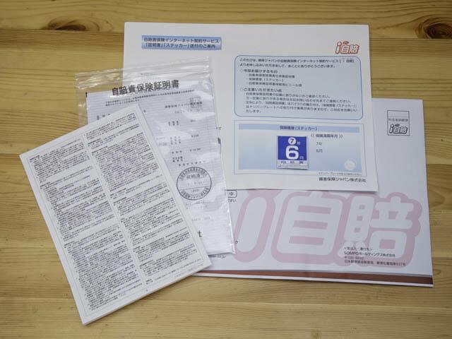 バイクの自賠責保険をネットで更新 送付物