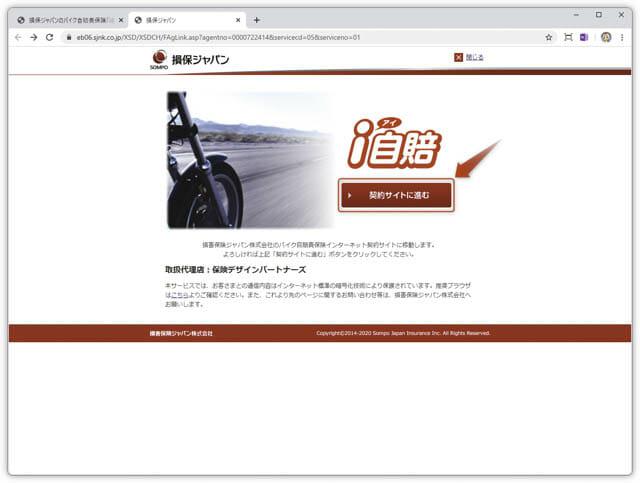 バイクの自賠責保険をネットで更新 手順2