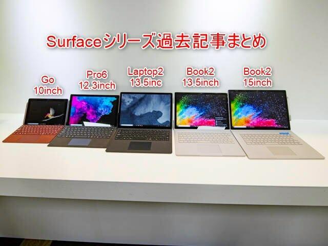 Surfaceシリーズ