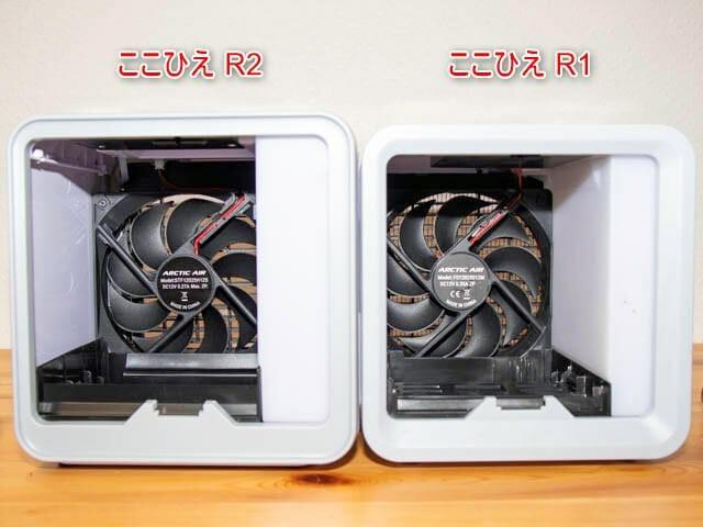ここひえR2 R1比較-冷却ファン