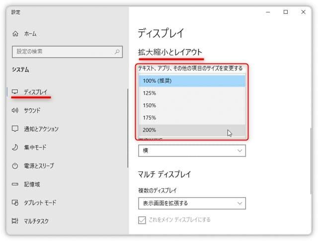 ディスプレイのサイズと解像度の選び方 設定-ディスプレイ-拡大縮小とレイアウト