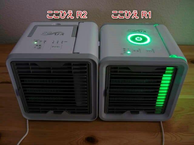 ここひえR2 R1比較-ライト