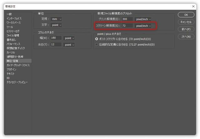 ディスプレイのサイズと解像度の選び方 スクリーン解像度