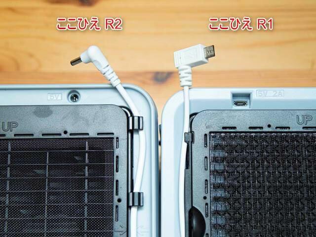 ここひえR2 R1比較-電源プラグ