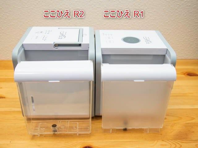 ここひえR2 R1比較-給水タンク
