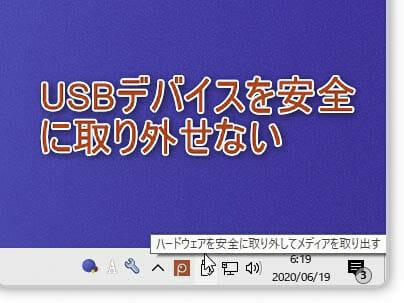 USBデバイスを安全に取り外せないときの原因 タイトル