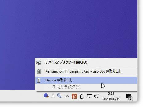 USBデバイスを安全に取り外せないときの原因 手順