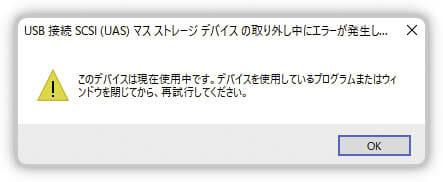 USBデバイスを安全に取り外せないときの原因 警告ダイアログ