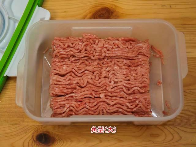 フォーサ ひき肉-角型(大)