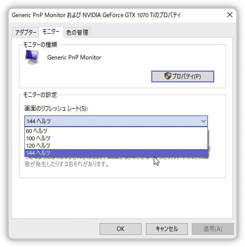 ディスプレイのサイズと解像度の選び方2 リフレッシュレート変更