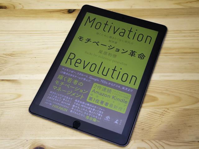 書評-モチベーション革命 タイトル