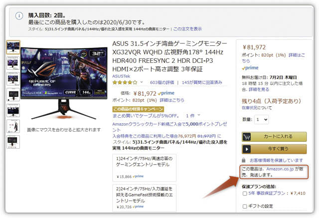 Amazon交換方法 Amazon.co.jpが販売、発送する商品