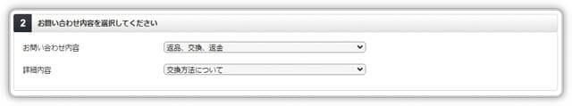 Amazon交換方法 お問い合わせ種類-2