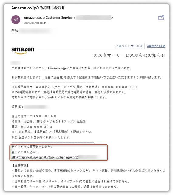 Amazon交換方法 返品方法メール