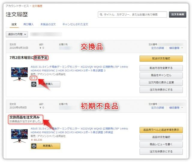 Amazon交換方法 0円で交換品