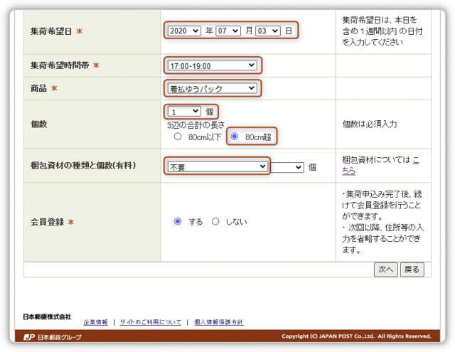 Amazon交換方法 着払い集荷-2