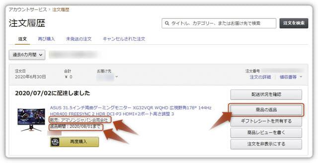 Amazon交換方法 返品ボタン