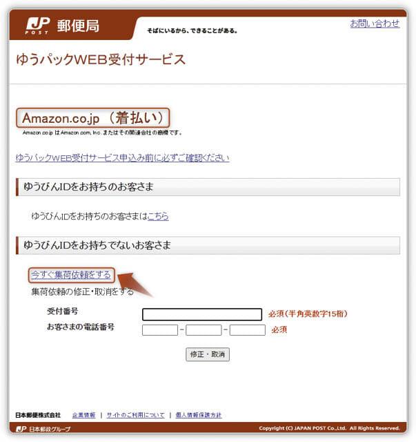 Amazon交換方法 着払い集荷-1