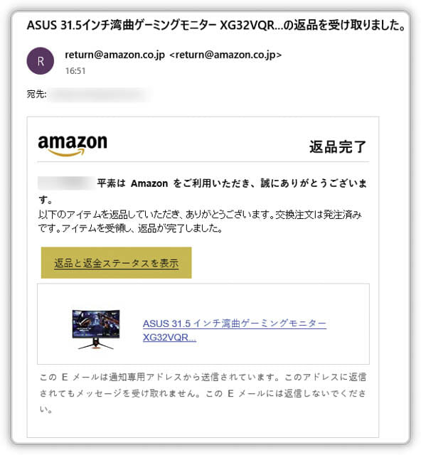 Amazon交換方法 返品完了