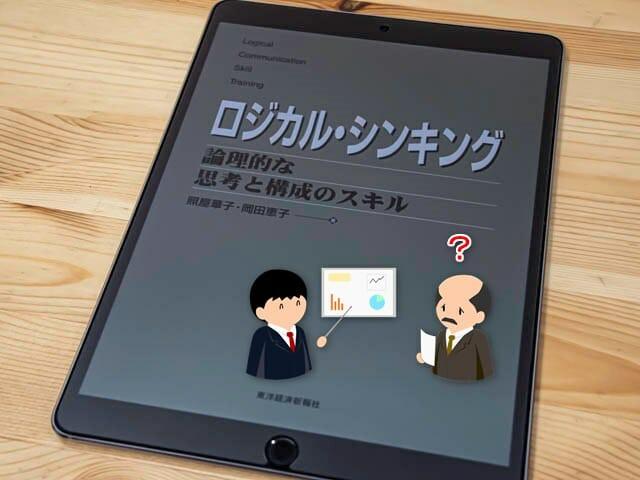 書籍-ロジカル・シンキング