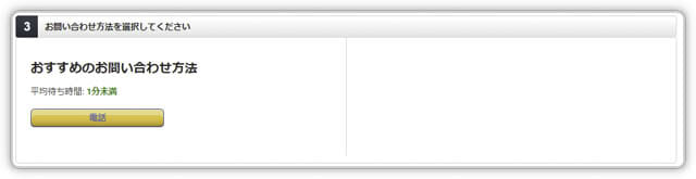 Amazon交換方法 お問い合わせ種類-3