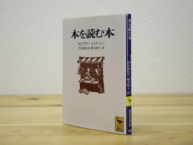 本を読む本 カバー