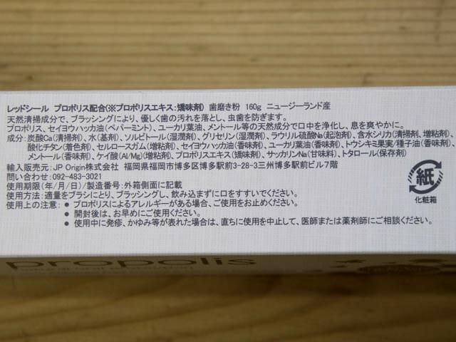 コストコのレッドシール歯磨き粉 成分