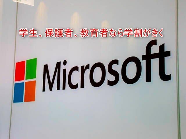 マイクロソフト学割