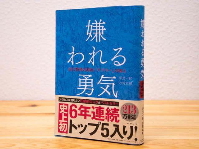 書籍-嫌われる勇気 タイトル