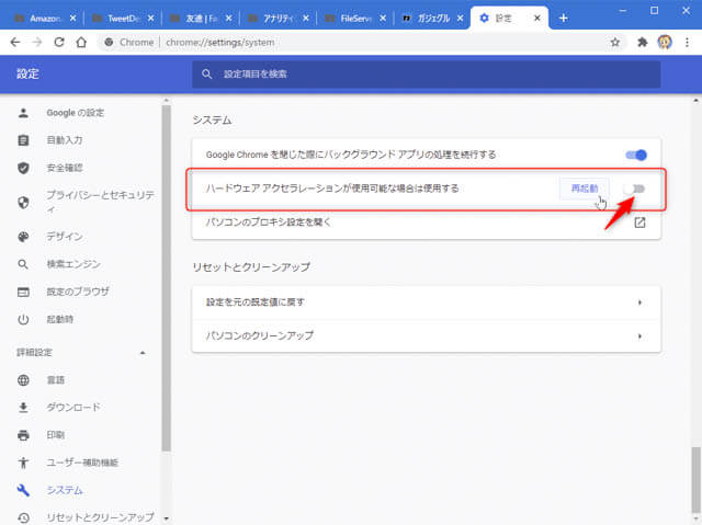 Chrome-STATUS_BREAKPOINT-エラー 直し方手順4